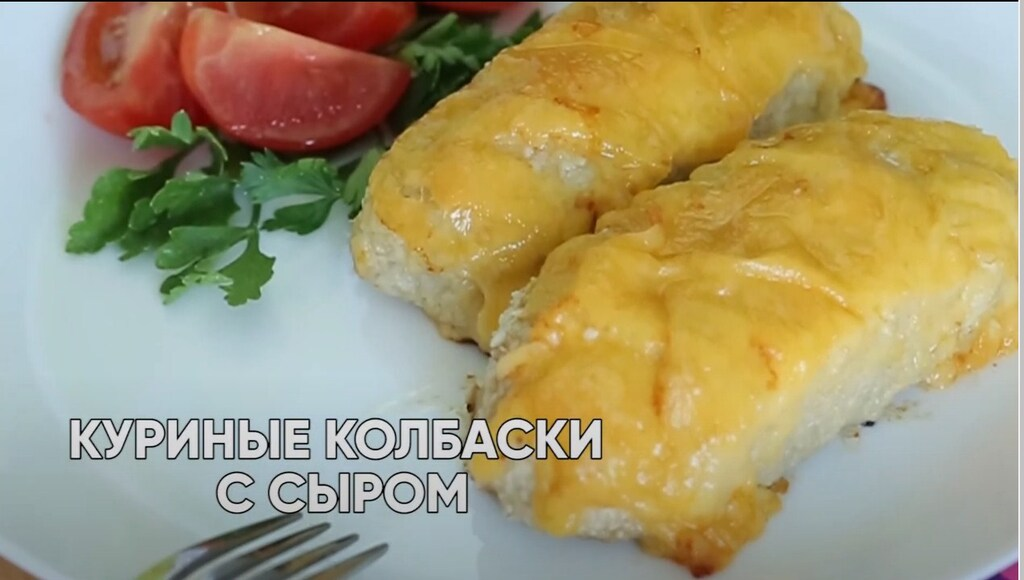 Куриные колбаски с сыром